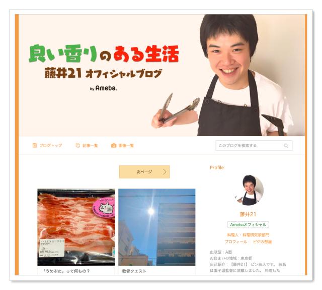 藤井21様のブログ