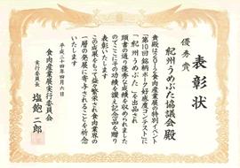 国産銘柄ポーク好感度・食味コンテスト優秀賞