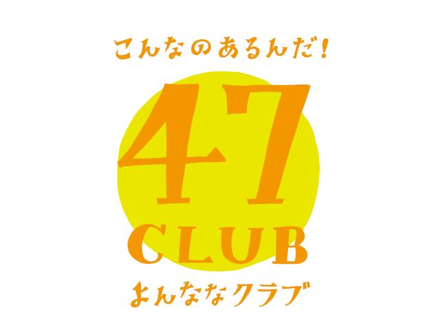 47clubロゴ画像